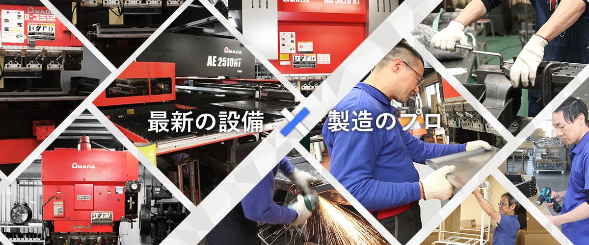 最新の設備と製造のプロ