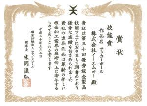 第30回優秀板金技能フェア賞状