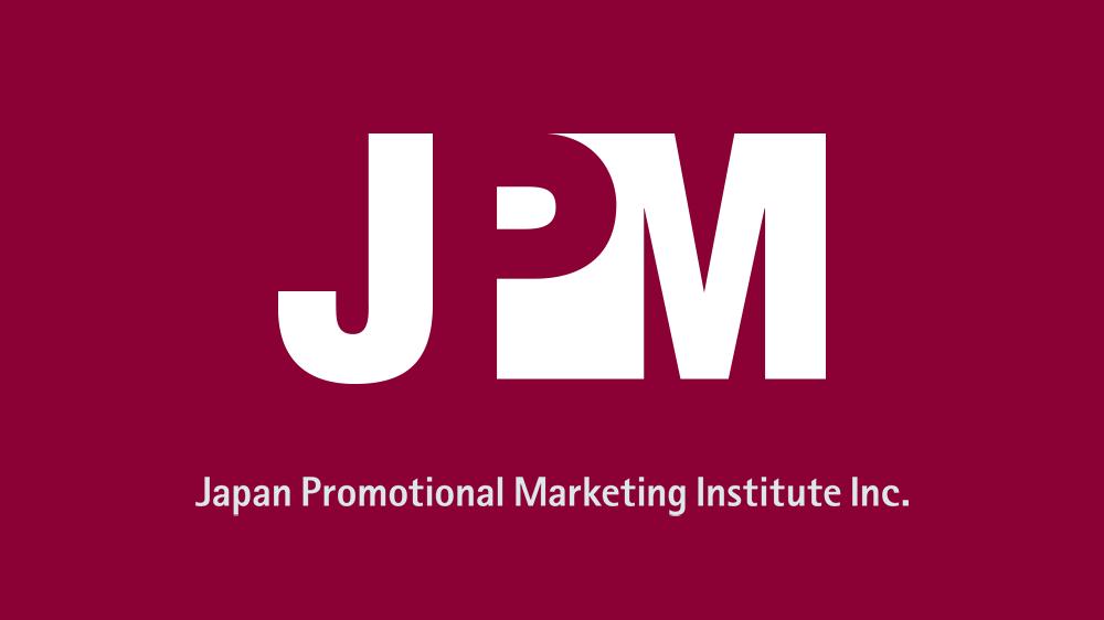 JPM(ジャパンプロモーショナルマーケティング協会)