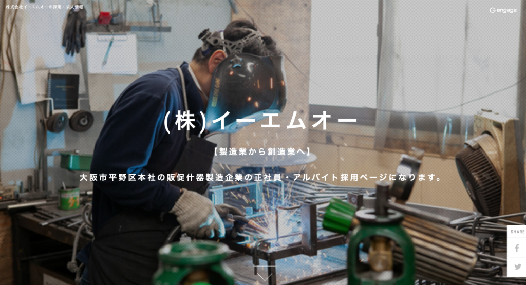 製造業・イーエムオー 採用情報ページ